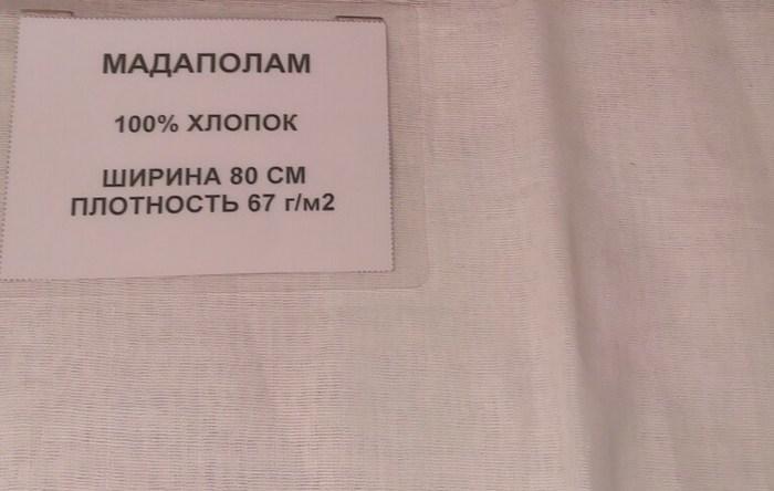 Состав ткани мадаполам 100% хлопок