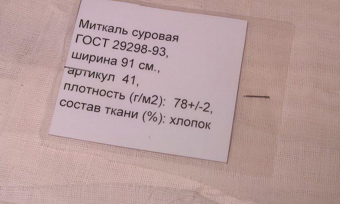 Состав ткани миткаль