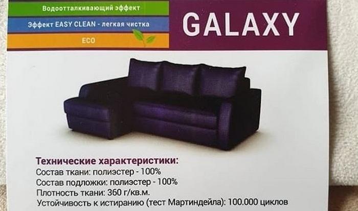Ткань галакси состав: 100% полиэстер