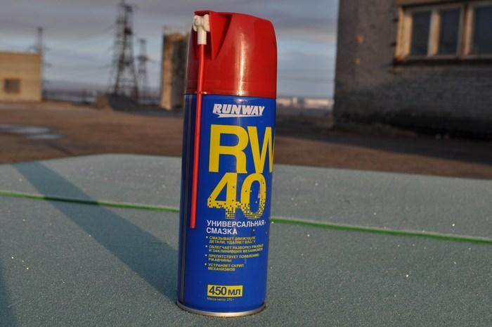 Смазка RW-40 для выведения пятен