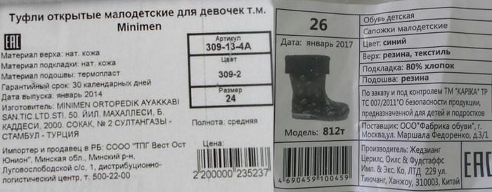 24-26 размер детской обуви
