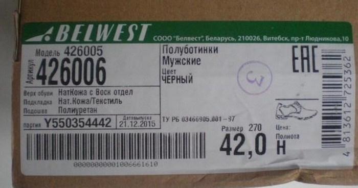 Наклейка на коробке с обувью для России