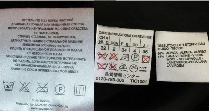 Как ухаживать за пальтовой тканью указано на ярлыке