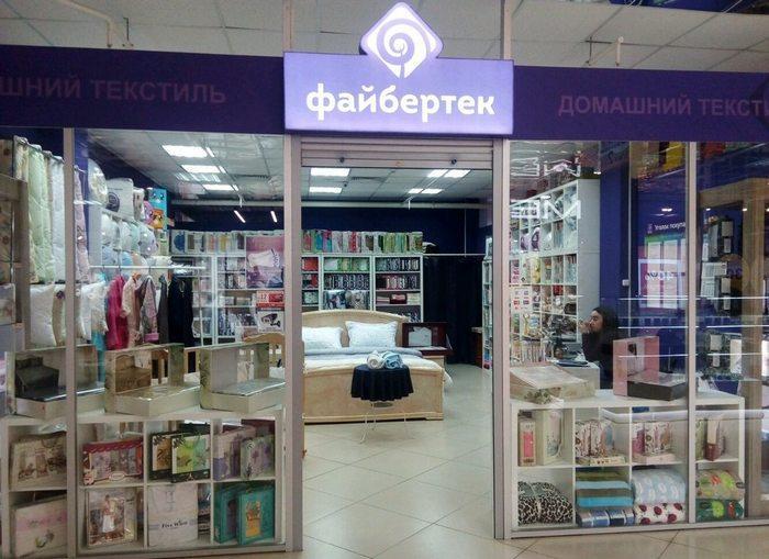 Файбертек, магазин постельных принадлежностей фото