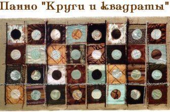Панно Круги и квадраты своими руками фото