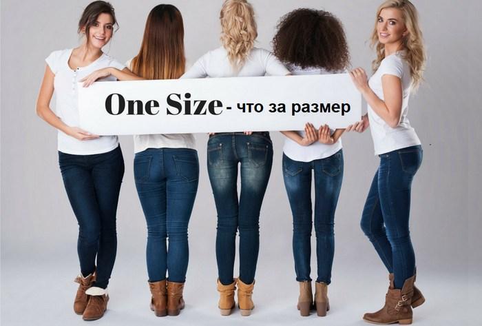 Размеры одежды one size фото