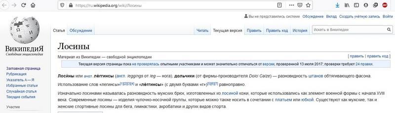 Легинсы или леггинсы - какое написание использует Wikipedia
