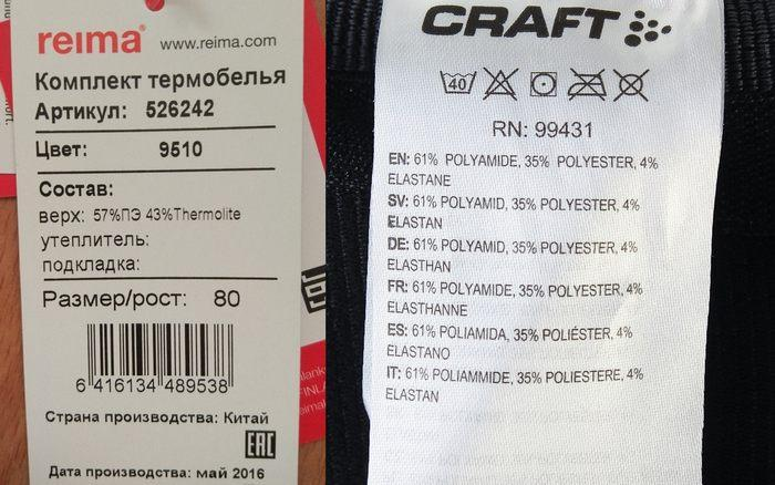 На этикетке указан размер термобелья, фото