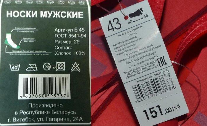 Размер носков указан на этикетке, фото