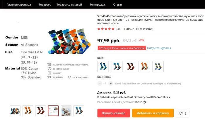 Размеры носков на алиэкспресс, фото