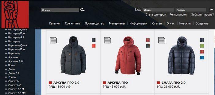 Мужские зимние куртки Sivera, фото