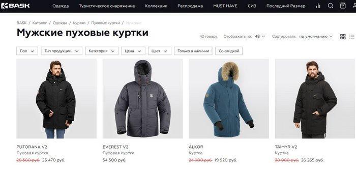 Мужские зимние куртки Bask, фото