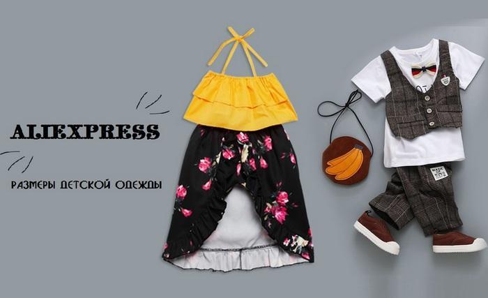 Размеры детской одежды на алиэкспресс, фото