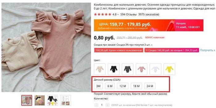 Размеры комбинезонов для маленьких девочек на алиэкспресс, фото